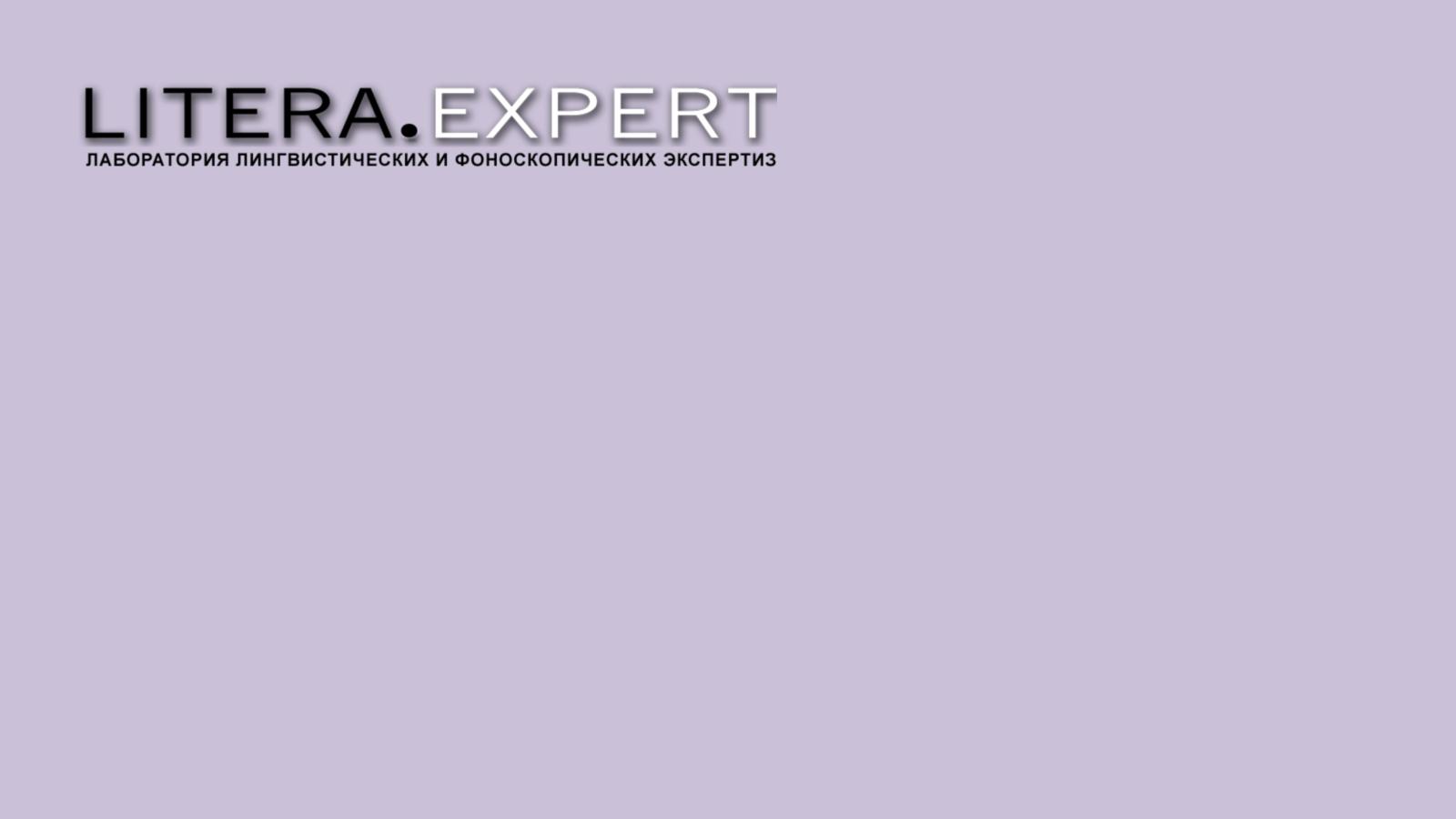 litera.expert, мнение законы, каталог, видеотехническая экспертиза, заказать экспертизу, идентификационная экспертиза, исследование смыслового понимания текста, критику власти, оскорблении, сахалин, калининград, дальний восток, крым,