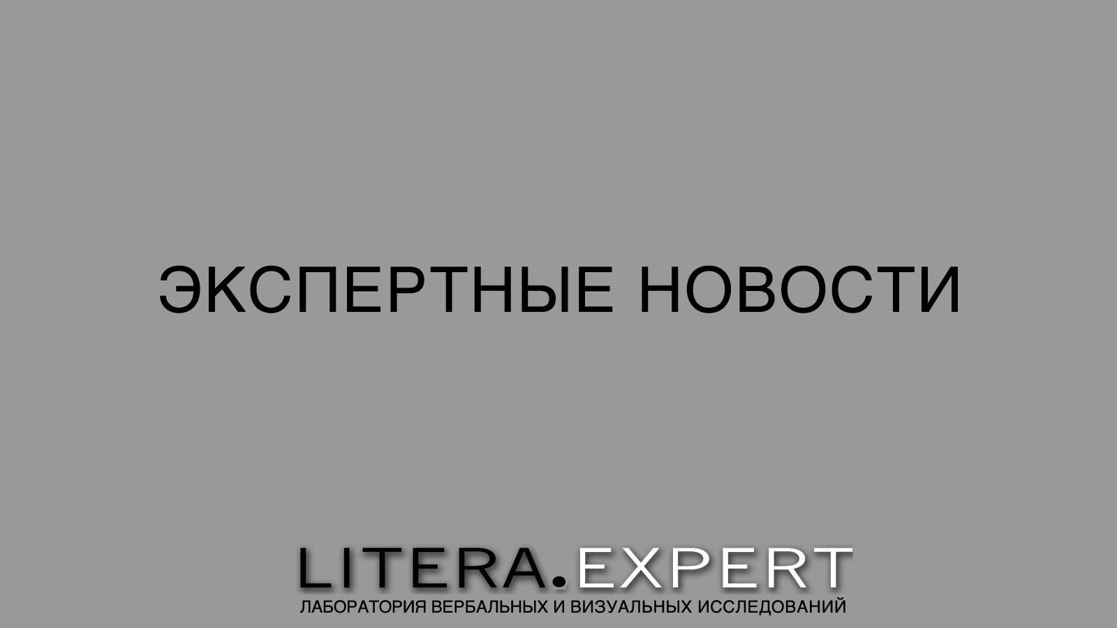 litera.expert news экспертные новости, сахалин, калининград, дальний восток, крым,