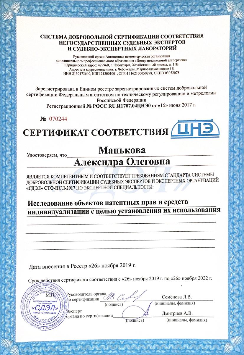 Лаборатория лингвистических и фоноскопических экспертиз LITERA.EXPERT, эксперт-лингвист Александра Манькова